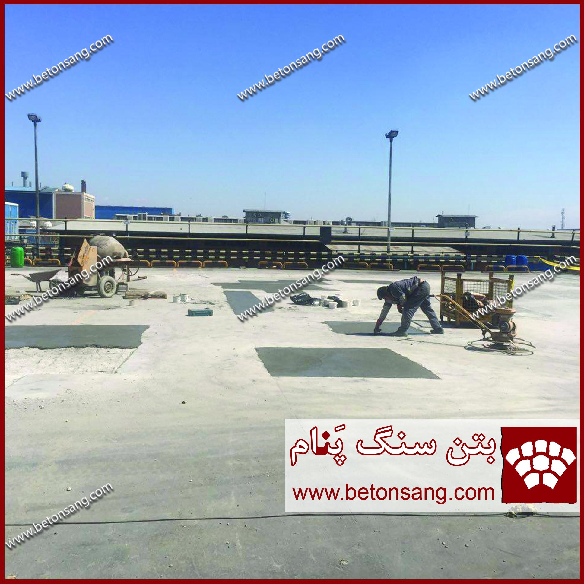 بتن سنگ پنام - کف سازی بتنی - کف سازی ایران خودرو - کف مقاوم